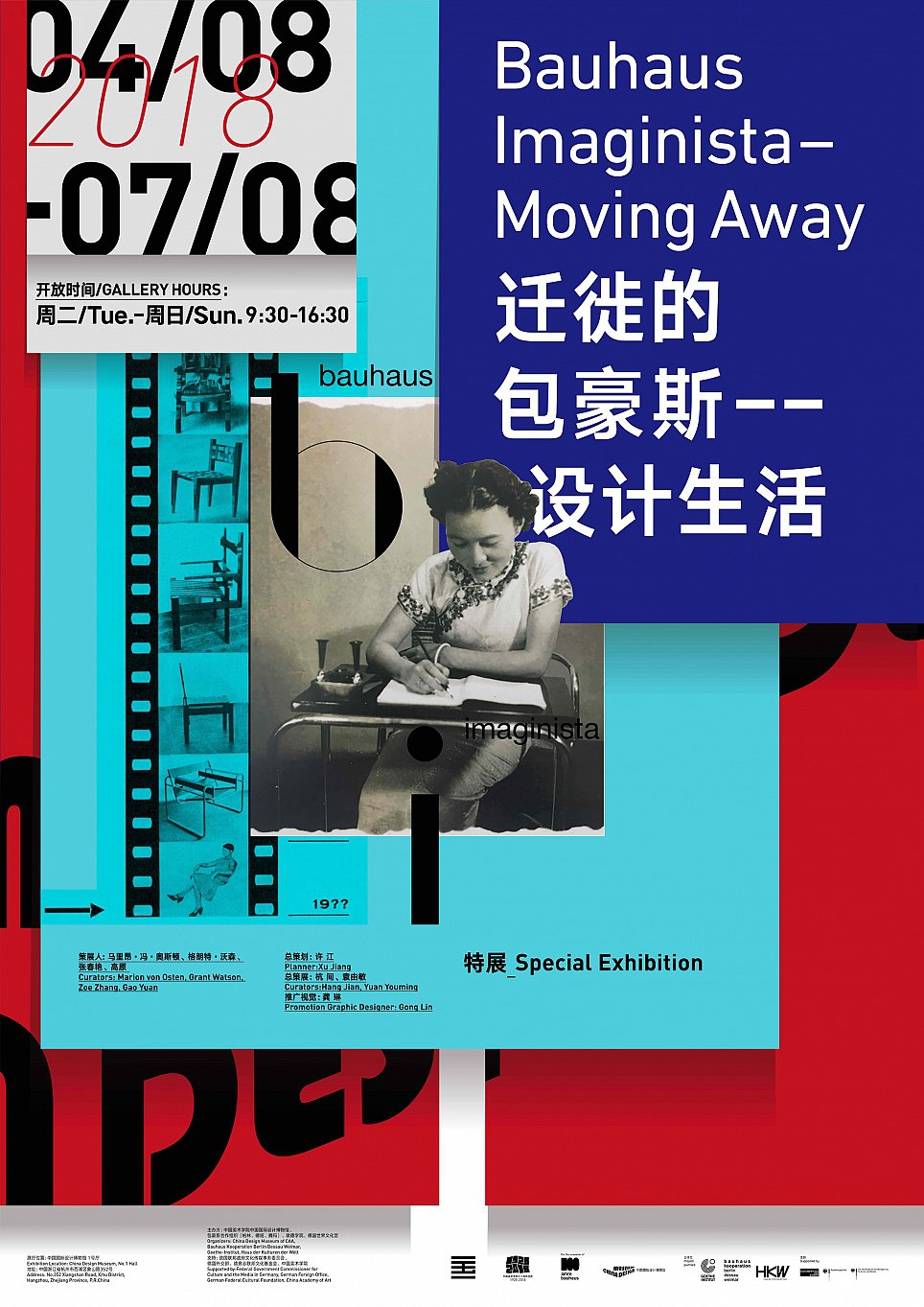 bauhaus imaginsta: Moving Away, Hangzhou