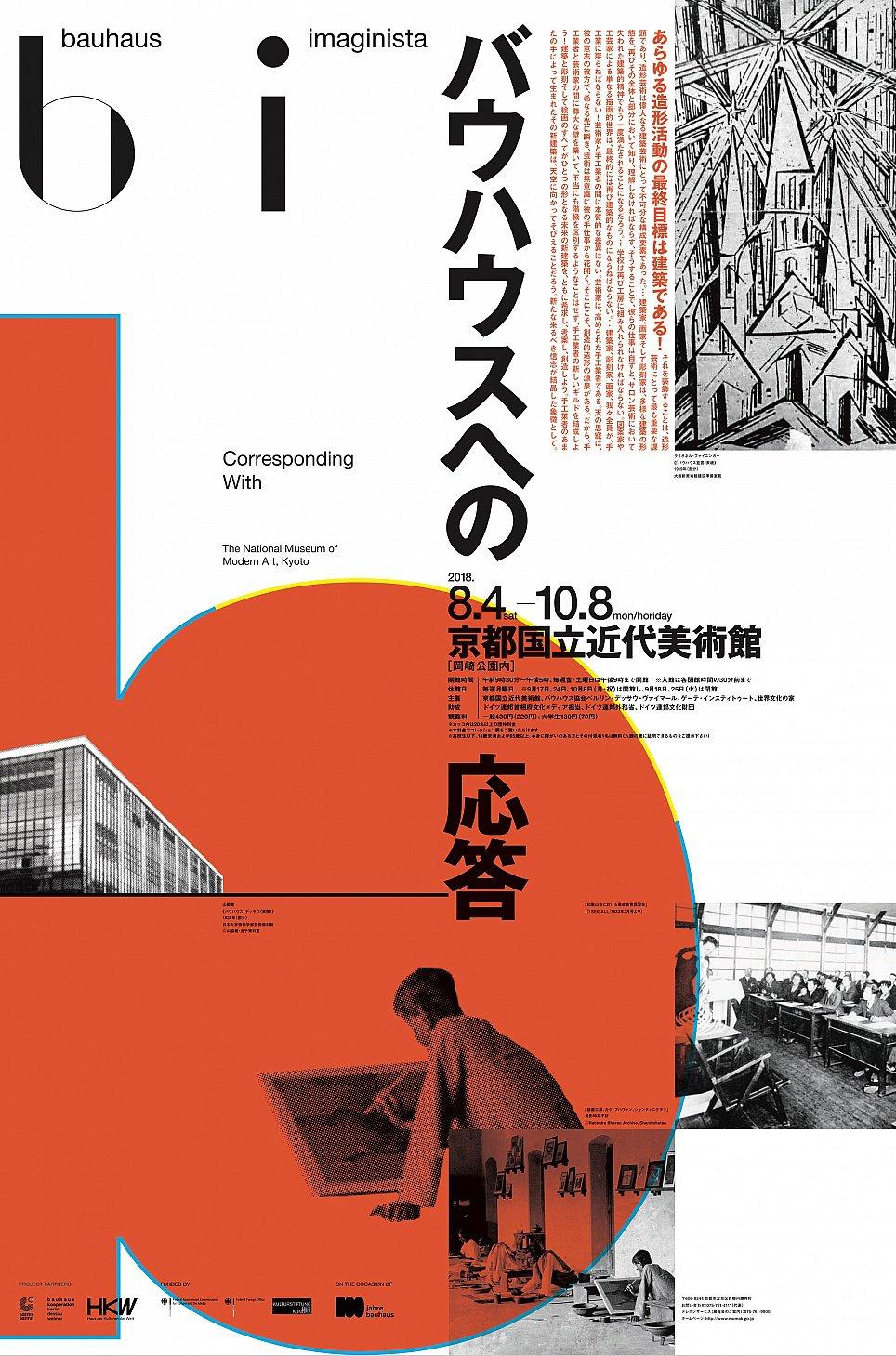 bauhaus imaginista: Corresponding With, Japan