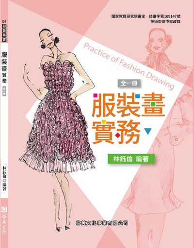 The cover Eve's textbook 'Practice of Fashion Drawing'