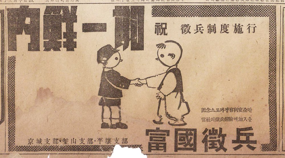 Newspaper ad for the Fukoku Chōhei Insurance Company
