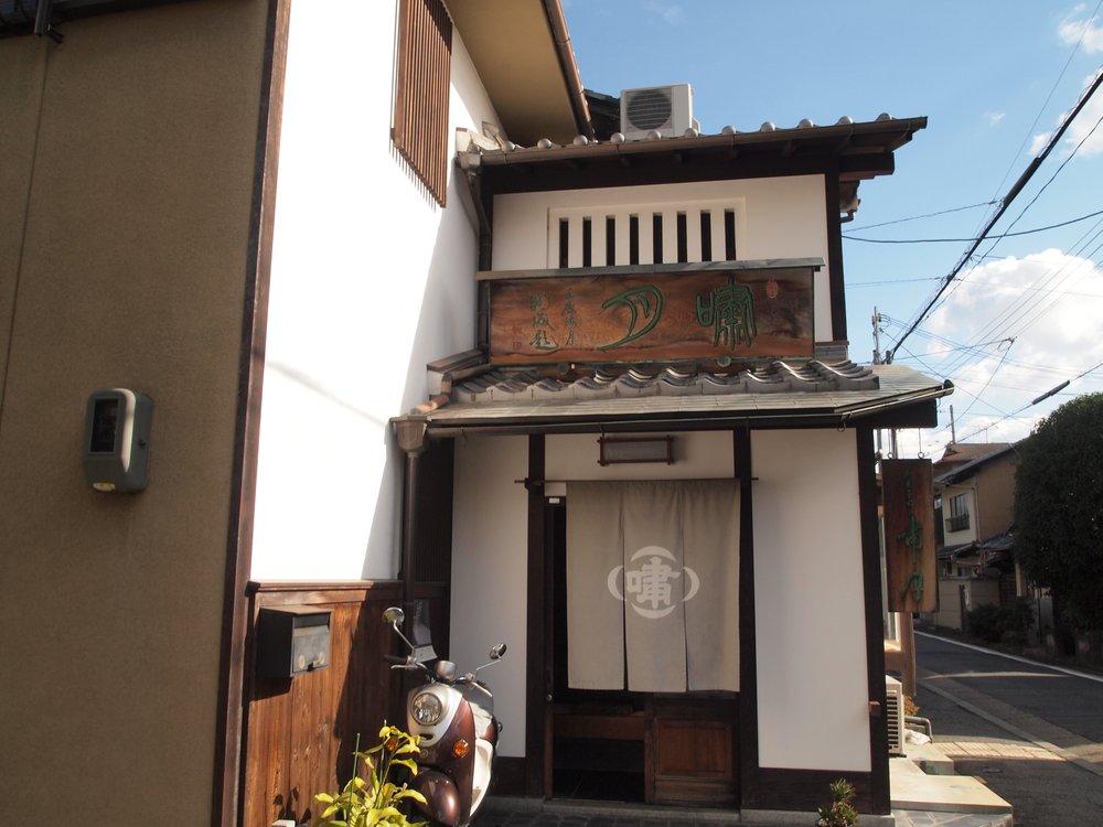 Façade of Kyōgashi Confectionery Shōgetsu, Kyoto