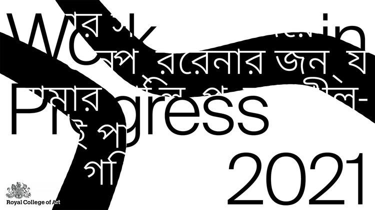 WIP2021 identity image, Bengali