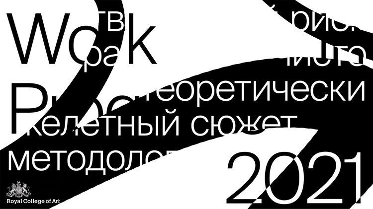 WIP2021 identity image, Russian