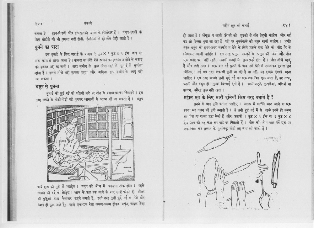 A spread from an illustrated technical manual in Hindi describing implements and techniques involved in processing and spinning cotton by hand.