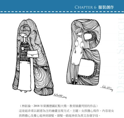 Eve's illustrations on the cover page of chapter 6. 'The girl who worries about writing'.