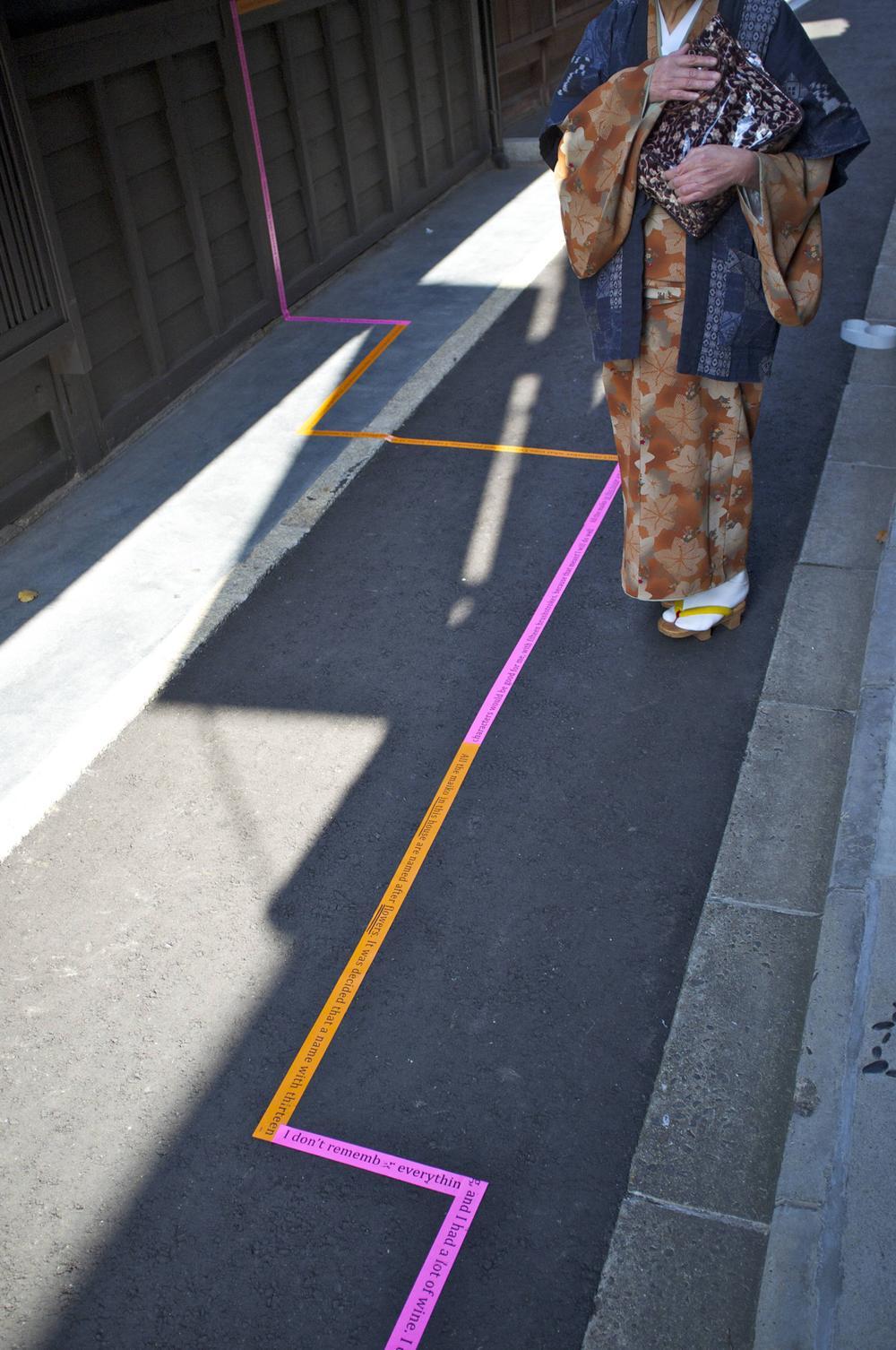 Kamishichiken Tape