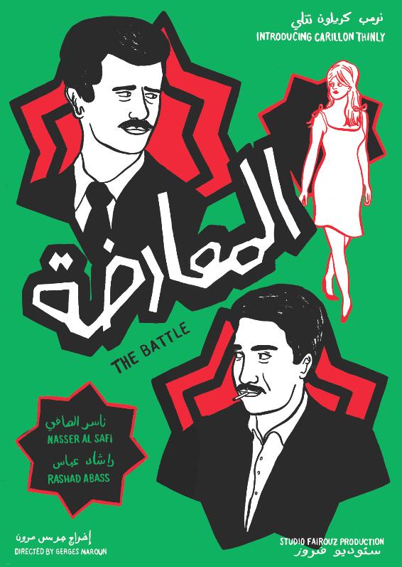 Nasser's Films II (from the Atlas Hotel project)