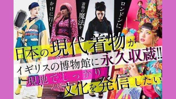 RCA Kimono Bash